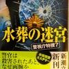 水葬の迷宮 警視庁特捜7 麻見和史 新潮文庫