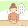 『編み物での「えっ?」』の話