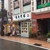 【今週のラーメン2519】 富士そば 元住吉店 (川崎・元住吉) 煮干しラーメン