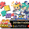 【フィギュアイベント】「メガホビEXPO 2019 Autumn」の開催日時が正式に決定!!この素晴らしいイベントのため休み申請を!!!