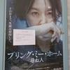 『 ブリング・ミー・ホーム 尋ね人 』 -韓国社会の闇と、そこに差し込む一条の光-