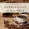 【サタプラ】インスタントドリップコーヒー ベスト5