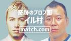 """【体験談9】奇跡の盛りすぎ写真 """"イル村"""":マッチングアプリ"""