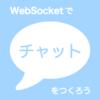 新ブック『WebSocketでチャットをつくろう』をリリースしました