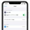 iOS14でGmailアプリが標準メールアプリとして設定可能に:再起動後に元に戻ってしまうのはChromeと同じ