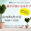 「Get Organized week チャリティーイベント」のお知らせ