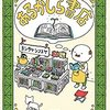 【絵本】ヨシタケシンスケ「あるかしら書店」-こんなおもしろい本あるかしら!