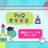 「Pythonに特化した学習サービスはどんな風に生まれたのか」マーケティングチームも知らなかった、PyQの開発エピソードを紹介します。