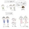 ペペのおもしろ日本語