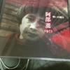 阿部薫のCDを購入した。