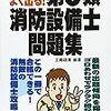 12/4 乙6消防設備士受験@京都