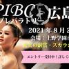 【結果速報】PIBCプレパラトリー広島2021&第31回全国バレエコンクール in Nagoya