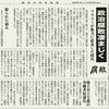 経済同好会新聞 第159号「政治腐敗凄まじく」