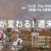 【告知】1/19(土) 『人生が変わる!週末海外のススメ』 w/旅作家・旅女 小林希さん