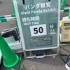 上野動物園 年パス3年目 1回目 とコンパス