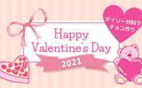 【バレンタイン】今年も息子と一緒にチョコ作りを楽しみました♪《2021年》
