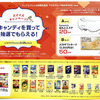 Asahiのキャンディを買って、抽選でもらえる!