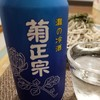 暑かった日は「天ざると日本酒」で