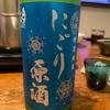 奥の松酒造 特別純米 にごり原酒