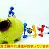 『貯金はそこそこに(#^^#)でも勝手に貯まった今年の資産( *´艸`)』