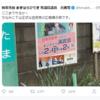 共産党  公選法違反   2021年4月6日