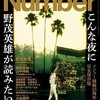 こんな夜に野茂英雄が読みたい。
