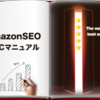 『Amazon SEO/PPC マニュアル』  ネットで話題沸騰!