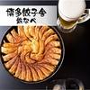【オススメ5店】池袋(東京)にある餃子が人気のお店