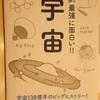 書籍紹介:ニュートン式超図解 最強に面白い!! 宇宙