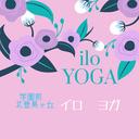 奈良市  北登美ヶ丘  地域密着型 心と体を癒やす ヨガ教室 iloyoga(イロ ヨガ)