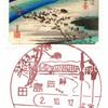 【風景印】島田郵便局(東海道五十三次切手押印)