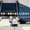 オプティマスグループ(9268)が12月26日に東証2部に新規上場!IPOスケジュール、幹事証券会社などのまとめ
