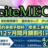 エキサイトMEC光のキャンペーンは一番お得!新規におすすめな理由
