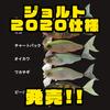 【グレイズ】インナープレート、ノンラトルのオリジナル仕様「ジョルト2020」発売!