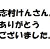 tn23.志村けんさん、人を引き込む魅力をありがとう