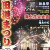 20日(土)に戸田港まつりが開催されます