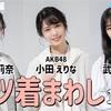 第13回 AKB48 YouTube特別企画「イメチェン48」