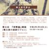 第5回慎太郎学習会開催。