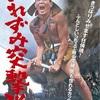 1964年(昭和39年)日本映画「いれずみ突撃隊」