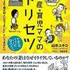 【本】出産・育児ママのトリセツ