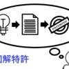 【図解】弁理士が、「特許」を中学生でも分かるように解説します。