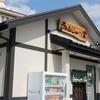 パン屋へ行く 『西山こっぺ堂』 ~今年4月5日にオープンの人気店に初訪問です~