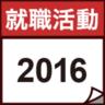 2016年卒の就活生