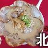 【松阪】熊本からやってきた!「支那そば北熊 三重本店」の最強の鶏白湯ラーメン!