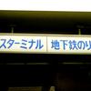 札幌市営地下鉄のサイン 1 開業当初のサイン