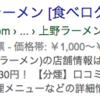 検索結果をよりリッチに!Googleリッチスニペットとは?リッチスニペットの設定方法は?