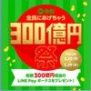【LINEペイ】今最高のキャンペーン開催中‼️【ツイッターで夢見る宝くじ】