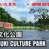 #70 IWATSUKI CULTURE PARK / 岩槻文化公園 - JAPAN OUTDOOR HOOPS