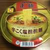 【食べてみた】マルちゃん正麺 辛こく塩担担麺(東洋水産)