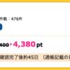 【ハピタス】ファミマTカードで4,380pt(4,380円)! ショッピング条件なし! さらに最大4,000ポイントプレゼントキャンペーンも! 年会費無料!